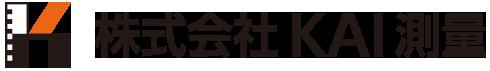 株式会社KAI測量